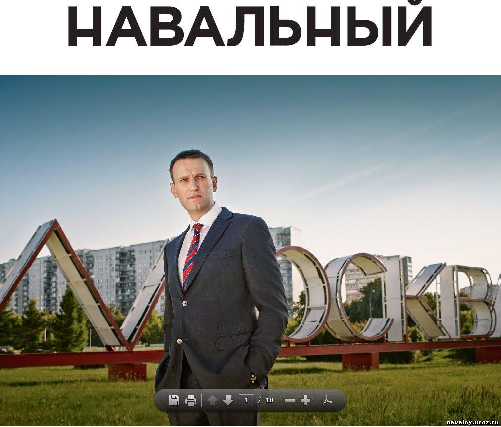 Скачать программу Навального
